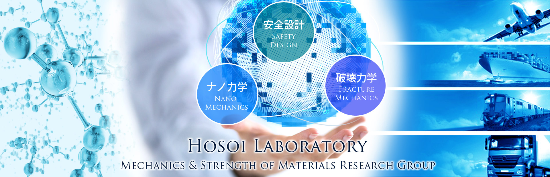 Hosoi Laboratory, Mechanics & Strength of Materials Research Group, 破壊力学 Fracture Mechanics, 安全設計 Safety Design, ナノ力学 Nano Mechanics